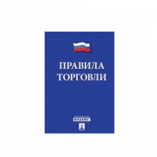 Брошюра Правила торговли