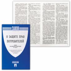 Брошюра О защите прав потребителей